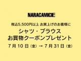〈ナラカミーチェ〉1,000円OFFお買い物クーポン プレゼント!