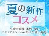 夏の新作コスメ&ポーチ