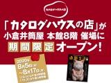 「カタログハウスの店」が小倉井筒屋 本館8階 催場に期間限定オープン!