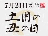 7月21日(火)は土用の丑の日