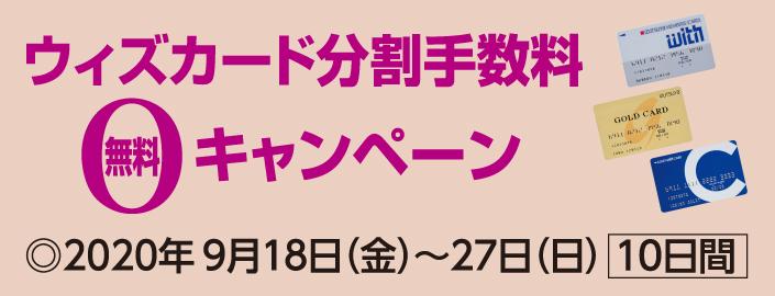 ウィズカード分割手数料無料キャンペーン 2020年9月18日(金)~27日(日) [10日間限り]