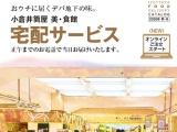 小倉井筒屋 美・食館 宅配サービス(秋冬版)