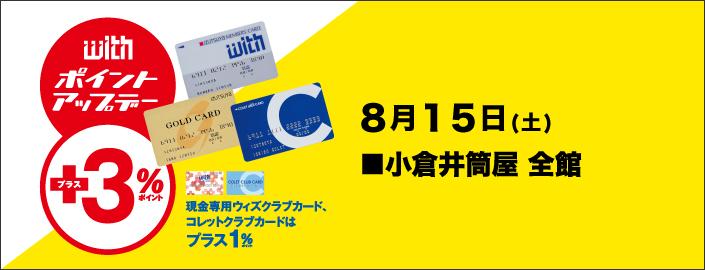 ウィズカードポイントアップデー 2020年8月15日(土) ■小倉店全館