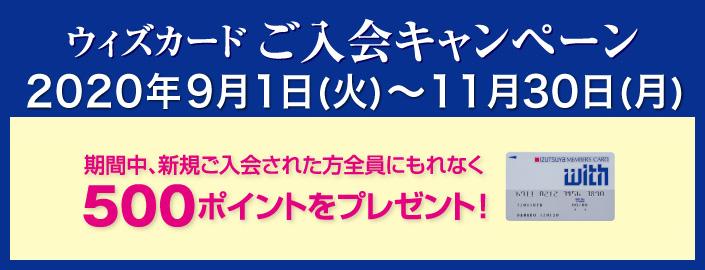 ウィズカード ご入会キャンペーン 2020年9月1日(火)~11月30日(月)
