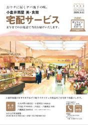美・食館 宅配サービス(秋冬版)