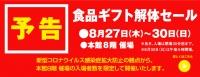 【予告】食品ギフト解体セール 2020年8月27日(木)~30日(日) ■小倉店本館8階 催場