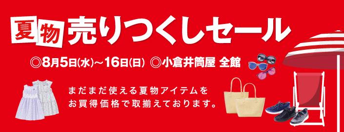夏物売りつくしセール 2020年8月5日(水)~16日(日) ■小倉店全館