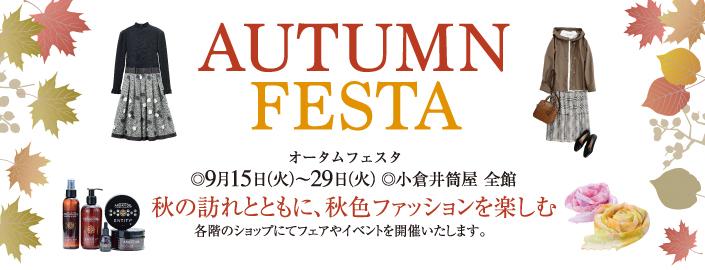 AUTUMN FESTA 2020年9月15日(火)~29日(火) ■小倉店全館