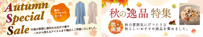秋のスペシャルセール/秋の逸品特集