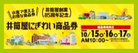 【予告】【井筒屋創業85周年記念】井筒屋にぎわい商品券