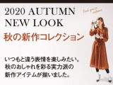 2020 秋の新作コレクション