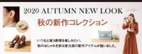 2020 秋の新作コレクション ■小倉店各階