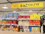 【10月28日週の食品催事☆】まだまだ続く!大好評の<北海道物産展>とデパ地下グルメで秋の味覚を味わいつくす♪
