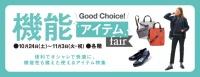 機能アイテム fair 2020年10月24日(土)~11月3日(火・祝) ■小倉店各階