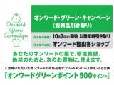 【衣料品引き取り】オンワード・グリーン・キャンペーン