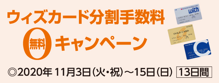 ウィズカード分割手数料無料キャンペーン 2020年11月3日(火・祝)~15日(日) [13日間限り]