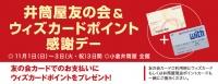 井筒屋友の会+ウィズカードポイント感謝デー 2020年11月1日(日)~3日(火・祝) [3日間限り] ■小倉店全館