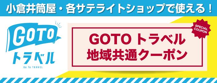 小倉井筒屋・各サテライトショップで使える「GOTOトラベル地域共通クーポン」!