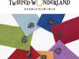 〈タオル美術館〉『ディズニー ツイステッドワンダーランド』 デザイン刺繍