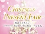 クリスマスプレゼントフェア