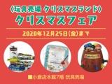 〈玩具売場 クリスマスランド〉クリスマスフェア
