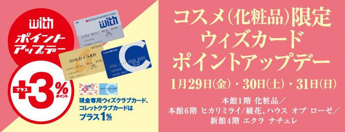 化粧品限定 ウィズカードポイントアップデー 2021年1月29日(金)~31日(日) [3日間限り]