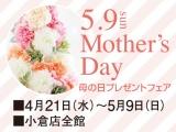 母の日プレゼントフェア