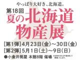 第18回 夏の北海道物産展