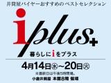 iPlus Vol.11