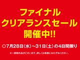 ファイナルクリアランスセール開催中!!