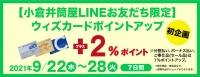 【小倉井筒屋LINEお友だち限定】ウィズカードポイントアップ 2021年9月22日(水)〜28日(火) ■小倉店全館