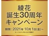 〈綾花〉 誕生30周年キャンペーンのお知らせ
