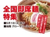 全国即席麺特集