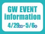 GW EVENT information
