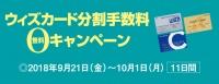 ウィズカード分割手数料無料キャンペーン 2018年9月21日(金)~10月1日(月) [11日間]