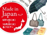 Made in Japanフェア