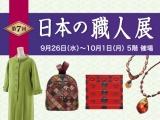 第7回 日本の職人展