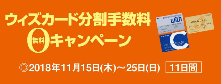 ウィズカード分割手数料無料キャンペーン