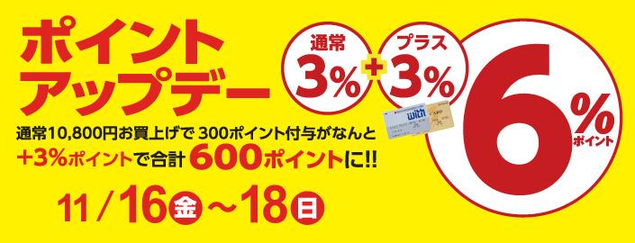 ポイントアップデー 2018年11月16日(金)~18日(日) ■山口店全館