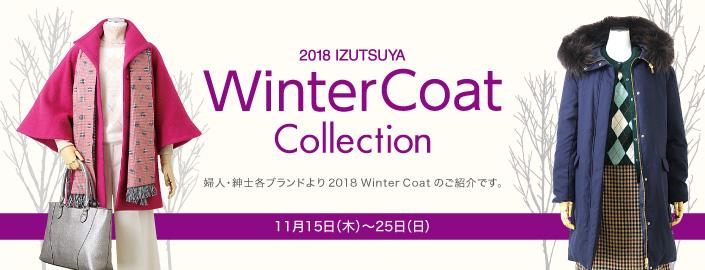 ウィンターコートコレクション 2018年11月15日(木)~25日(日) ■山口店各階