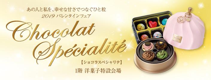 ショコラスペシャリテ ■山口店1階 洋菓子特設会場