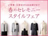 ご卒業・入学式からお出掛けまで 春のセレモニースタイルフェア