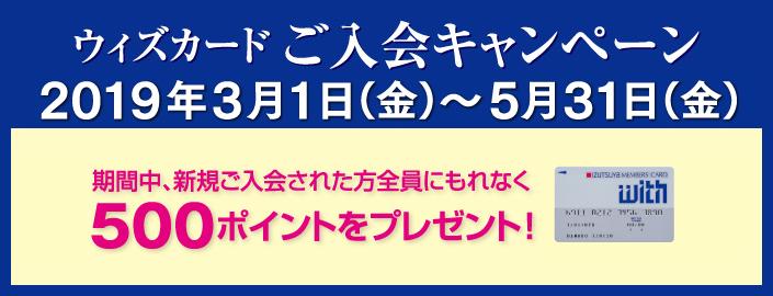 ウィズカードご入会キャンペーン