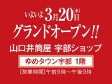 山口井筒屋 宇部ショップ 〈ゆめタウン宇部〉 3月20日(水)グランドオープン! !