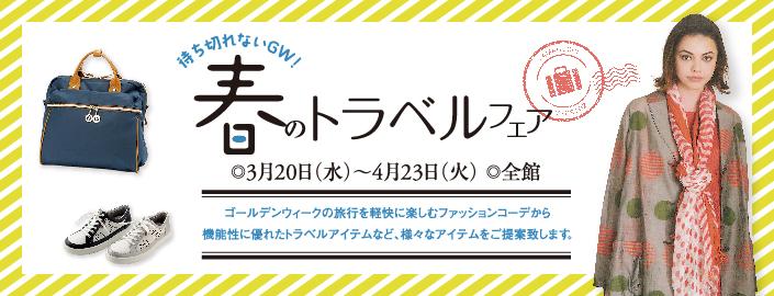 春のトラベルフェア 2019年3月20日(水)~4月23日(火) ■山口店全館