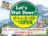 〈好日山荘〉 4/25(木)OPEN
