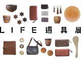 LIFE道具展  革職人 藤井卓也(山口市) ・ 木工職人 辻 翔平(下関市)
