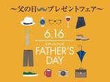 〜父の日プレゼントフェア~