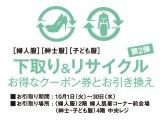 [婦人服][紳士服][子ども服] 第2弾 下取り&リサイクル お得なクーポン券とお引き換え
