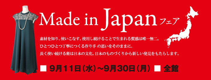 Made in Japan フェア 2019年9月11日(水)~30日(月) ■山口店全館